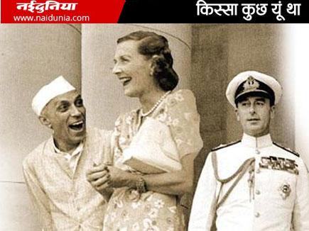 लौटती उड़ान से  एडविना माउंटबेटन  भी भेजती थी नेहरू को जबावी खत
