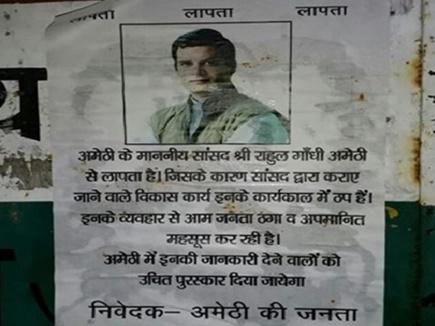 अमेठी में दीवारों पर लगे राहुल गांधी के लापता होने के पोस्टर, ढूंढने प