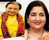Navratri Bhajans 2021: अनुराधा पौड़वाल और अनूप जलोटा भजनों की वजह से रखते हैं खास पहचान, देखें वीडियो