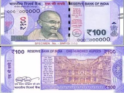 लोगों की जेब तक 100 रुपए का नया नोट पहुंचने में हो सकती है देरी, ये है वजह