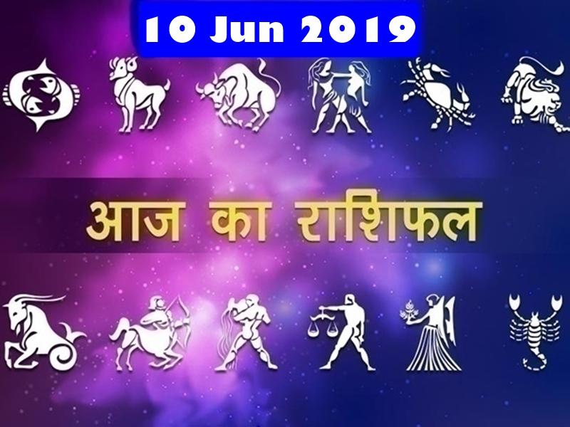 Daily Horoscope 10 Jun 2019 : काम में मन लगेगा, शादी-पार्टी में जाने का मौका मिलेगा