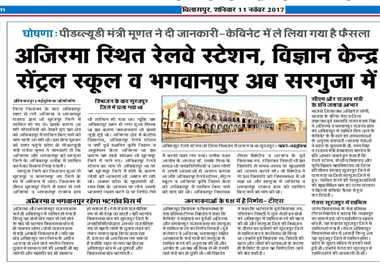 सरगुजा, सूरजपुर जिले की सीमा में बदलाव हेतु अधिसूचना जारी