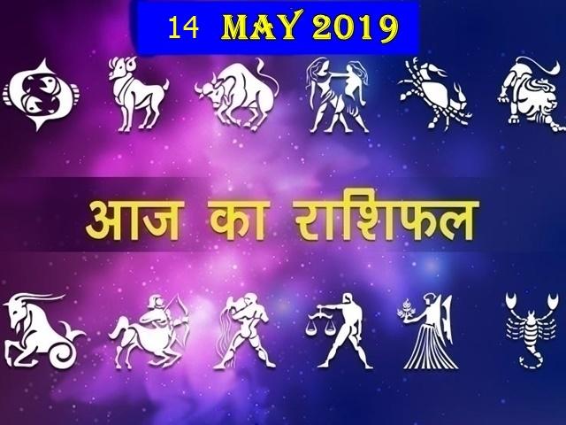 Horoscope 14 May 2019: कानूनी मसले हल होंगे, कार्यकुशलता बढ़ेगी