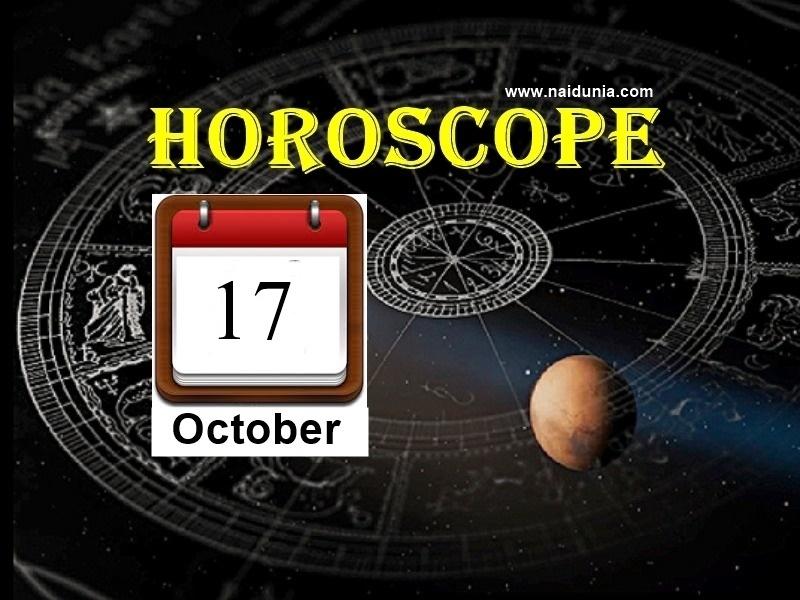 Horoscope 17 Oct 2019: प्रेम-प्रसंग में सावधानी बरतें, लंबी यात्रा पर जाने की योजना बनेगी