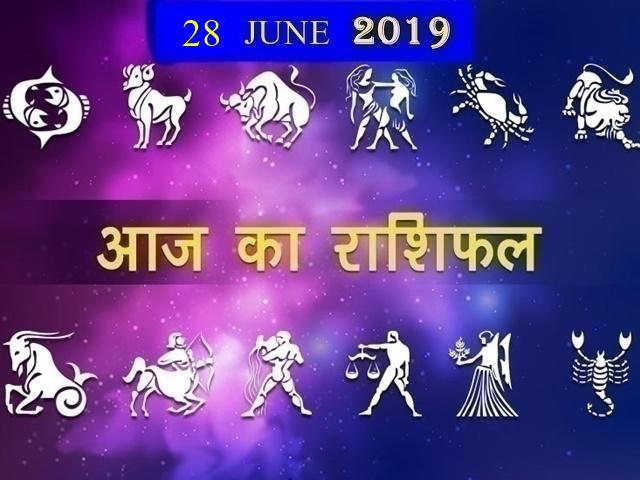Horoscope 28 June 2019:दाम्पत्य जीवन मधुर रहेगा, प्यार में सफलता मिलेगी