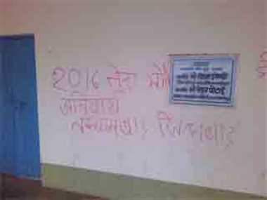 पंखाजूर के नमोशुद्र कार्यालय में नक्सली स्लोगन, दहशत