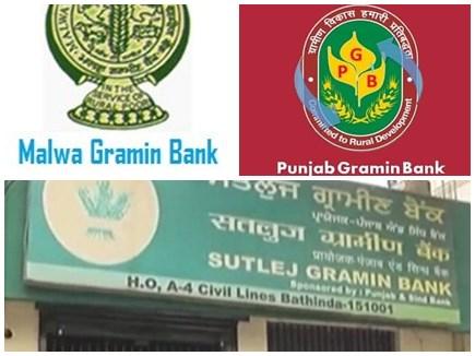 3 सरकारी बैंकों के विलय को मंजूरी के बाद अब 3 क्षेत्रीय ग्रामीण बैंकों का विलय
