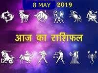 Horoscope 8 May 2019: शुभ समाचार मिलेगा, शत्रुओं पर विजय मिलेगी