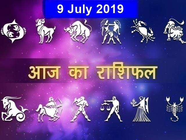Horoscope 09 July 2019: कमाई के नए रास्ते खुलेंगे, मान सम्मान बढ़ेगा