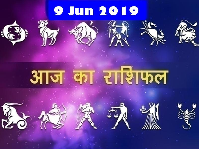 Daily Horoscope 09 Jun 2019: प्रेम संबंधों में मजबूती आएगी, दोस्तों का साथ मिलेगा