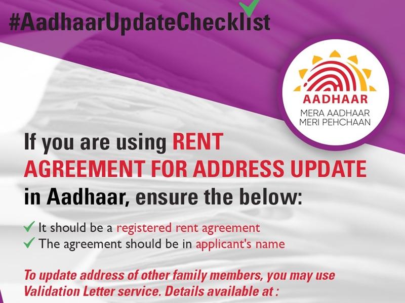 Aadhaar Update: अगर आप भी हैं किराएदार तो यूं बदल सकते हैं अपना पता