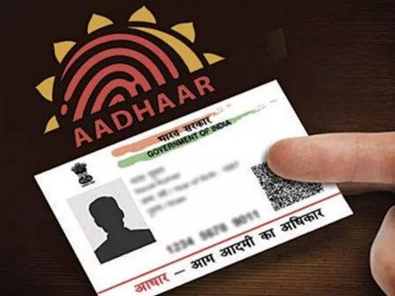 आधार डाटा हैक होने के दावे का UIDAI ने किया खंडन, कहा- फैलाया जा रहा भ्रम
