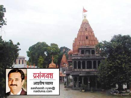 देश के बड़े मंदिरों की तरह अब महाकाल में भी हो भीड़ प्रबंधन