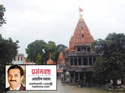 aashish vyas mahakal temple 11 02 2018