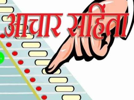 Chhattisgarh : आचार संहिता लगने से पहले ट्रांसफर-पोस्टिंग के जुगाड़ में सरकारी कर्मी