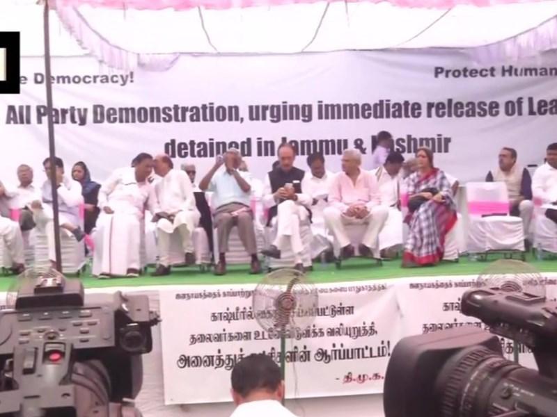 Article 370 Revoked: घाटी के नेताओं की रिहाई के लिए दिल्ली के जंतर-मंतर पर सर्वदलीय विरोध प्रदर्शन