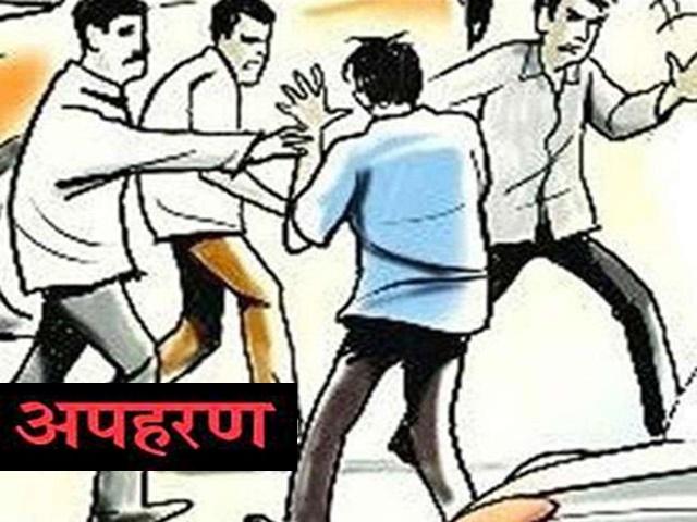 Sagar Kidnaping: किराना व्यापारी के बेटे का अपहरण