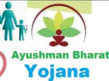 आयुष्मान भारत योजना का लाभ दूसरी बार लेने के लिए आधार जरूरी