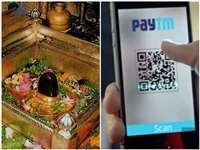 बाबा विश्वनाथ मंदिर में Paytm से कर सकेंगे दान, डोनेशन लिंक हुआ लाइव