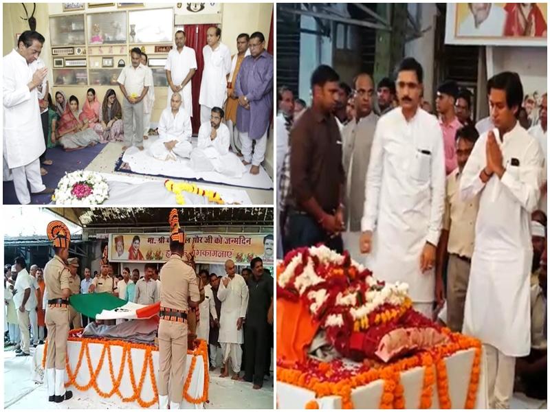 Babulal Gaur Passes Away : राजकीय सम्मान के साथ हुआ एमपी के पूर्व सीएम बाबूलाल गौर का अंतिम संस्कार