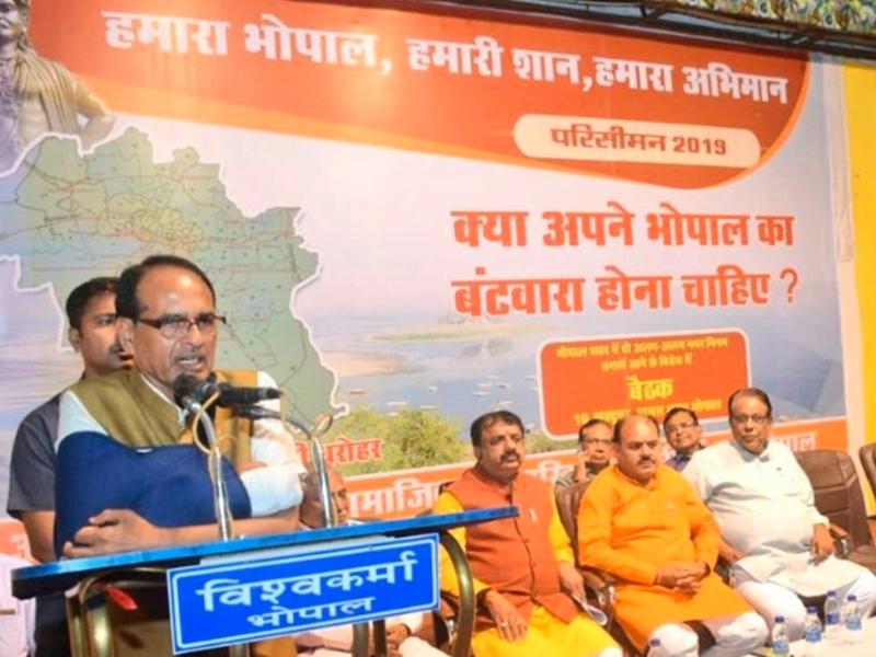 Bhopal Nagar Nigam बंटवारे पर तकरार, सड़कों पर उतरकर विरोध जताएगी भाजपा