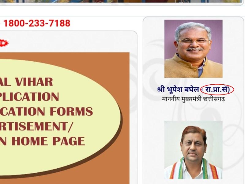 सरकारी वेबसाइट ने छत्तीसगढ़ के मुख्यमंत्री भूपेश बघेल को बना दिया राज्य प्रशासनिक सेवा का अफसर
