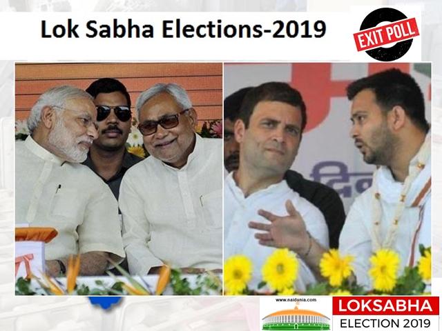 Bihar Exit Poll 2019: एग्जिट पोल्स में बिहार में NDA को फिर मिलता नजर आ रहा जनता का साथ