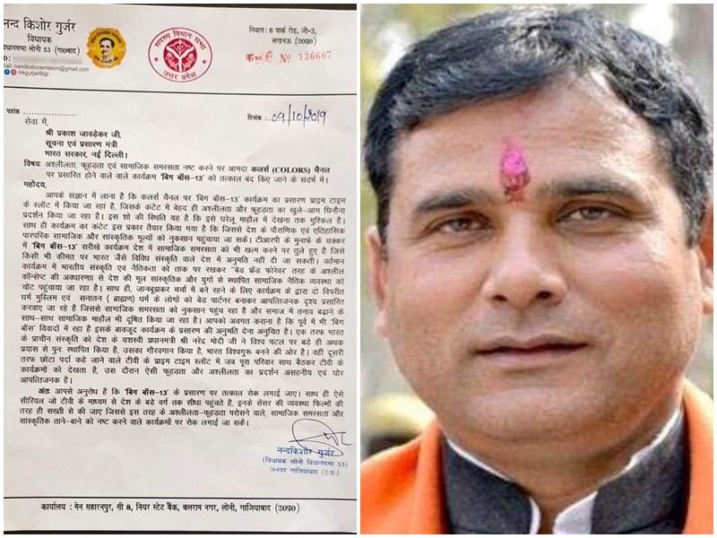BJP MLA On Bigg Boss 13: भाजपा MLA का मंत्री जावड़ेकर को पत्र, 'तत्काल बंद हो Bigg Boss 13 का प्रसारण'