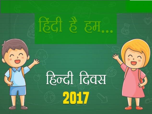 4 सालों में विश्व स्तर पर यूं प्रतिष्ठित हुई हिंदी