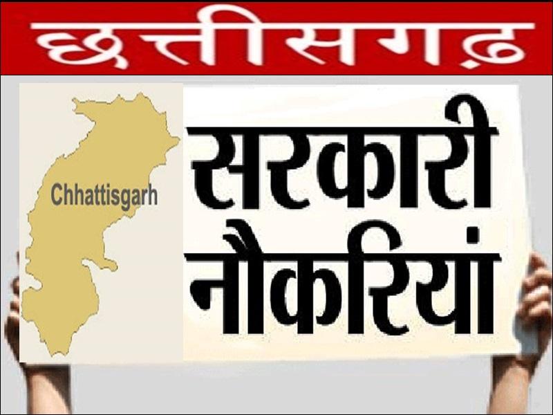 Chhattisgarh Government jobs: सहायक ग्रेड-तीन के पदों पर नियुक्ति आदेश जारी