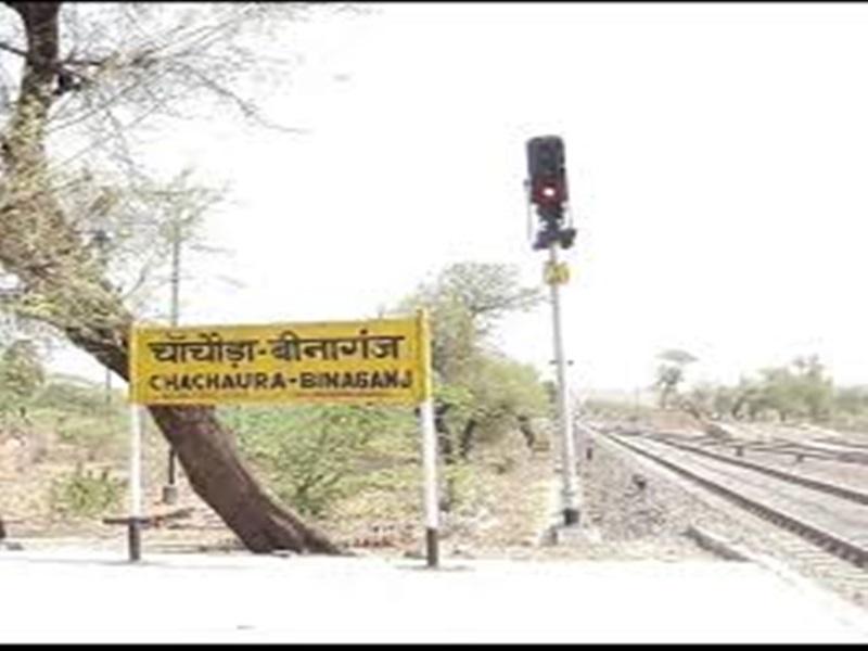 मध्यप्रदेश का 53वां जिला बनेगा चांचौड़ा, लक्ष्मण सिंह ने किया दावा