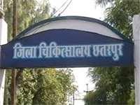 छतरपुर जिला चिकित्सालय में समय पर रक्त नहीं चढ़ाने से मरीज की मौत, तीन नर्स निलंबित