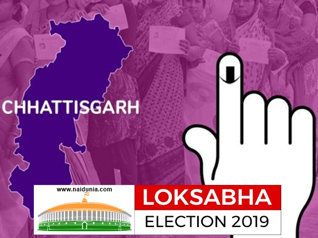 Chhattisgarh Second Phase Polling : लोकसभा चुनाव के दूसरे चरण में छत्तीसगढ़ की इन सीटों पर वोटिंग
