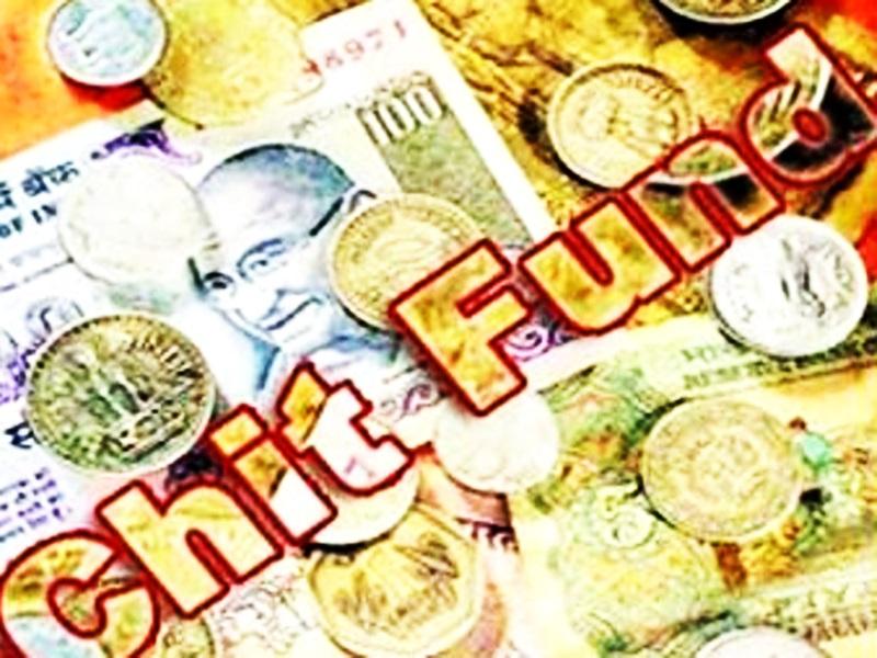 Chit Fund Fraud : चिटफंड में निवेशकों के 1183 करोड़ फंसे, जल्द हो सकता है भुगतान