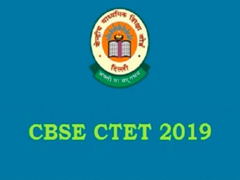 CBSE CTET Dec 2019: ctet.nic.in पर आज से भरे जा सकेंगे आवेदन, जानिए डिटेल्स