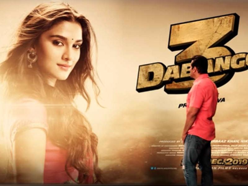 Dabangg 3: Salman Khan ने इस तरह मिलवाया Baby Khushi यानी Saiee Manjrekar से