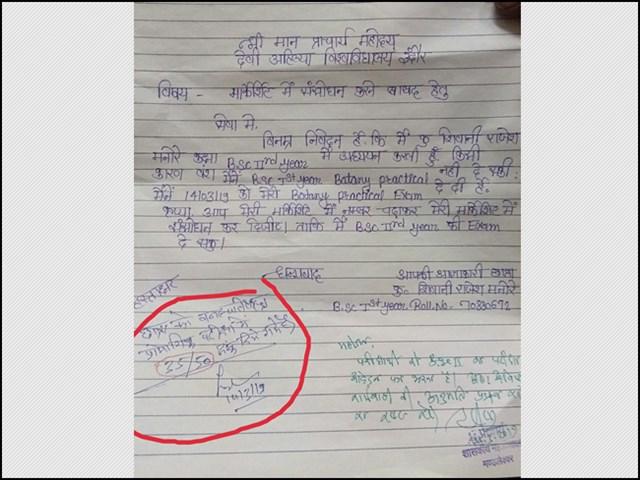 DAVV Indore : छात्रा की मांग पर कॉलेज ने नहीं चढ़ाए नंबर