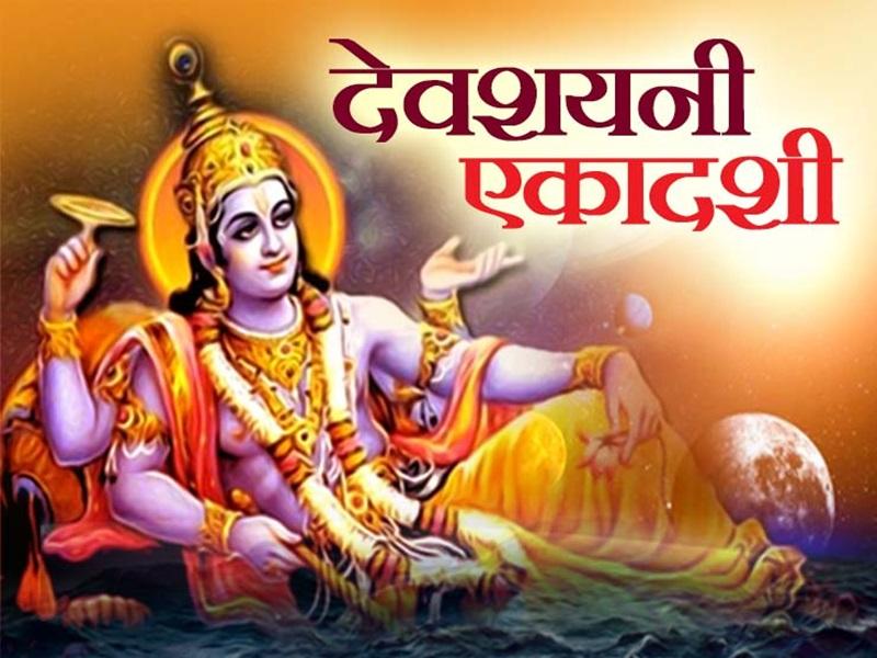 Devshayani Ekadashi 2019 : आज से योग निंद्रा में जाएंगे भगवान विष्णु, चार माह नहीं होंगे मांगलिक कार्य