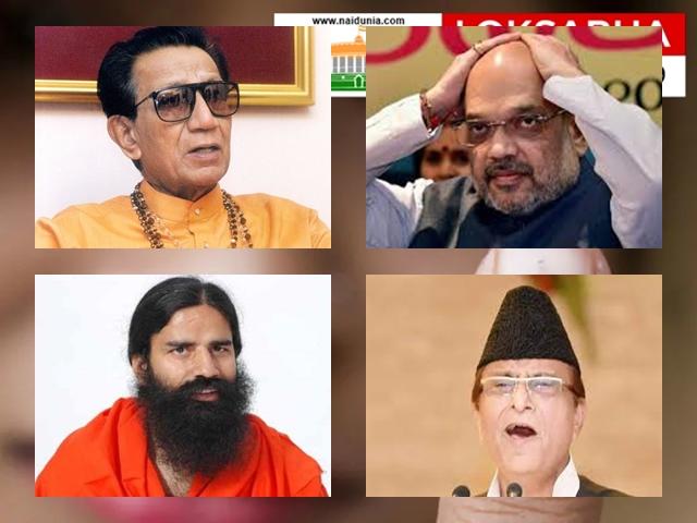 Lok Sabha Elections: बाल ठाकरे और बाबा रामदेव को भी मिल चुकी है योगी-आजम-माया-मेनका जैसी सजा
