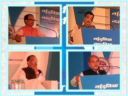 नईदुनिया फोरम में न्यू इंडिया पर हुई चर्चा, केंद्रीय मंत्रियों ने कही ये खास बातें