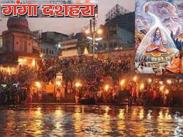 Ganga Dussehra : जिन 10 योगों में पृथ्वी पर अवतरित हुई थी गंगा, इस बार वैसे ही संयोग