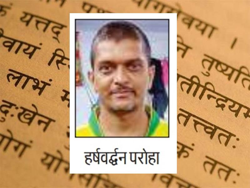 Sanskrit Diwas : इस विवि का ड्राइवर भी देवभाषा में करता है बात
