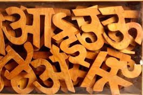 आलेख : हिंदी में धड़कता है भारत का हृदय - डॉ. जयकुमार जलज