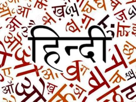 हिंदी दिवस आज : अमीर खुसरो ने लिखी थी हिंदी की पहली कविता, जानें राष्ट्र भाषा की खास बातें