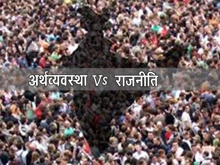 Loksabha Elections 2019: जनता को लुभाने वाली नीतियों का बढ़ता जोर
