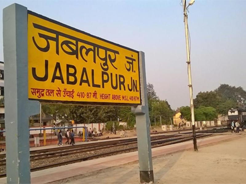 Jabalpur News : Jabalpur Railway station में 40 साल पुरानी तकनीक नॉन इंटरलॉकिंग से निकाली जाएंगी ट्रेन