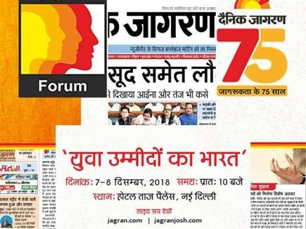 Jagran Forum LIVE: हीरक जयंती पर हो रहा दैनिक जागरण फोरम