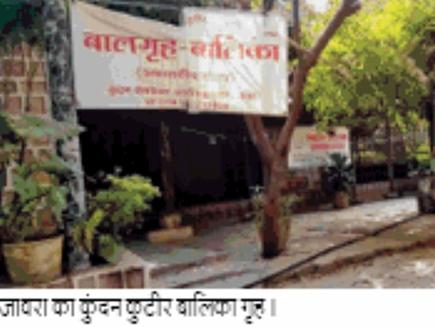 Madhya Pradesh में बालिका गृहों और कन्या छात्रावासों की हजारों बालिकाओं की सुरक्षा पर सवाल