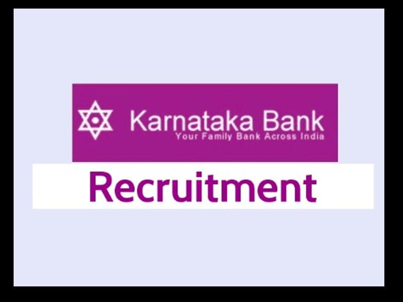 Karnataka Bank Probationary Clerk Result 2019: कर्नाटक बैंक प्रोबेशनरी क्लर्क रिजल्ट जारी, ऐसे चेक करें