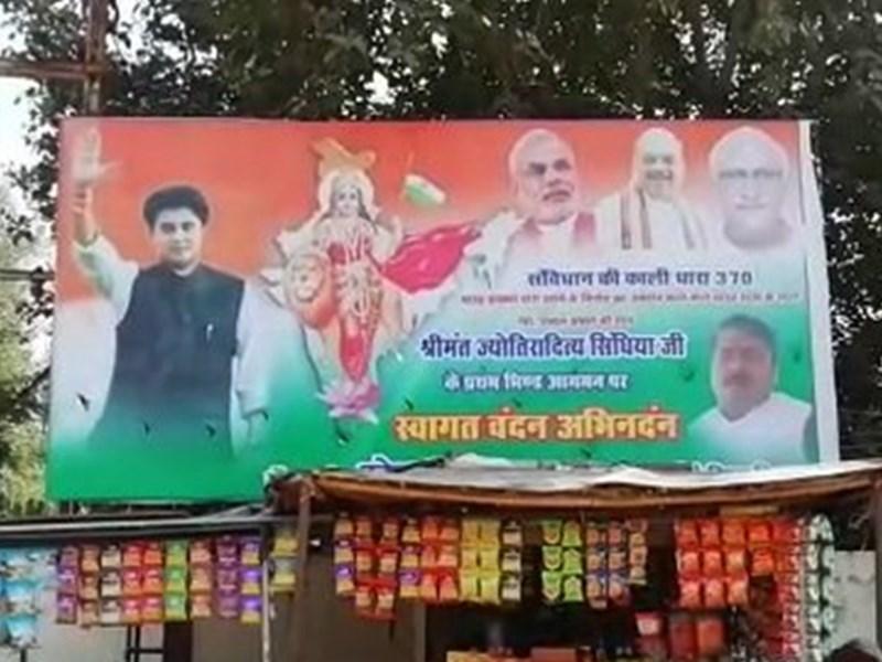Jyotiraditya Scindia : भाजपा नेता ने ज्योतिरादित्य सिंधिया के स्वागत में लगाए ऐसे पोस्टर